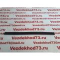 Уплотнитель стекла надставки раздвижной УАЗ HUNTER (центральный) / 31519-6113040