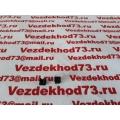 Втулка крепления накладки бампера, подножки, заднего номерного знака УАЗ PATRIOT  / 3160-2808020