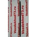 УПЛОТНИТЕЛЬ СТЕКЛА НАДСТАВКИ ПОВОРОТНОГО (НА СТОЙКЕ) Длинный    УАЗ 469 / 469-6113148