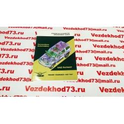 Альбом по устройству УАЗ Патриот  0005-80-8600054-00